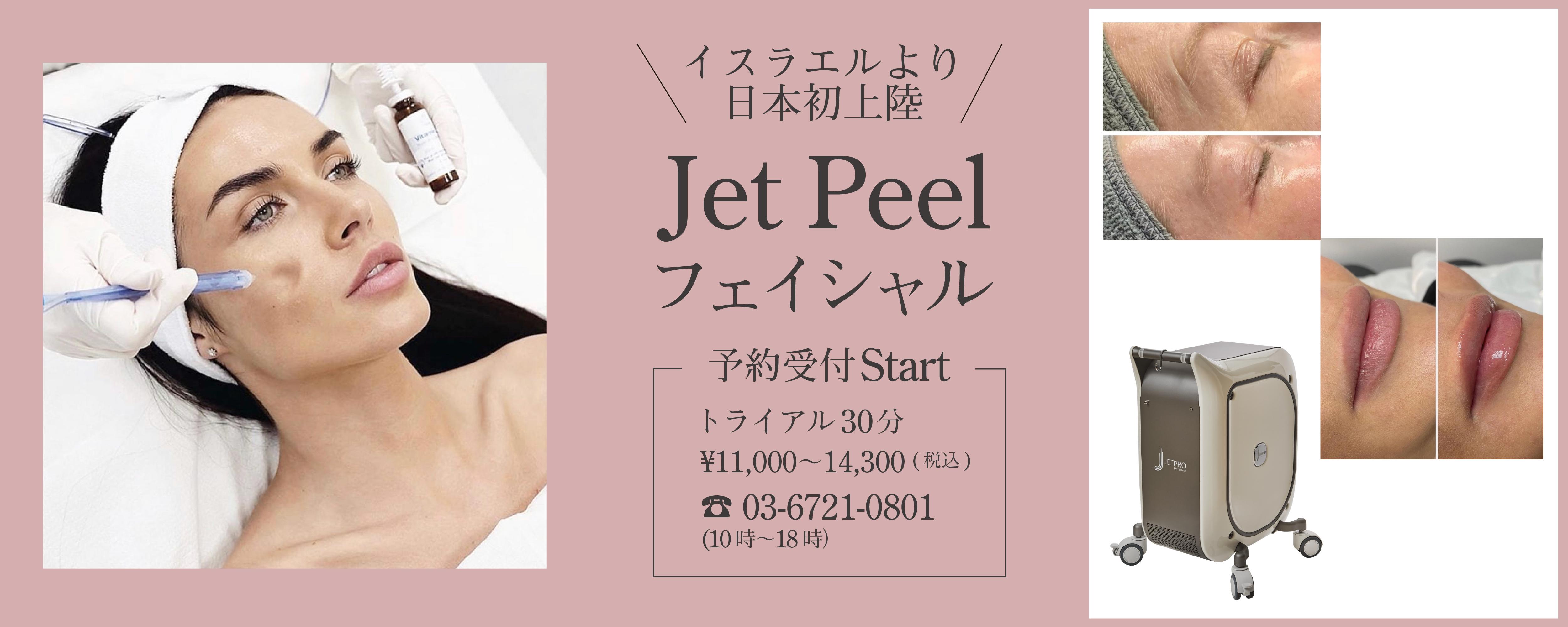 Jet Peel フェイシャル トライアル