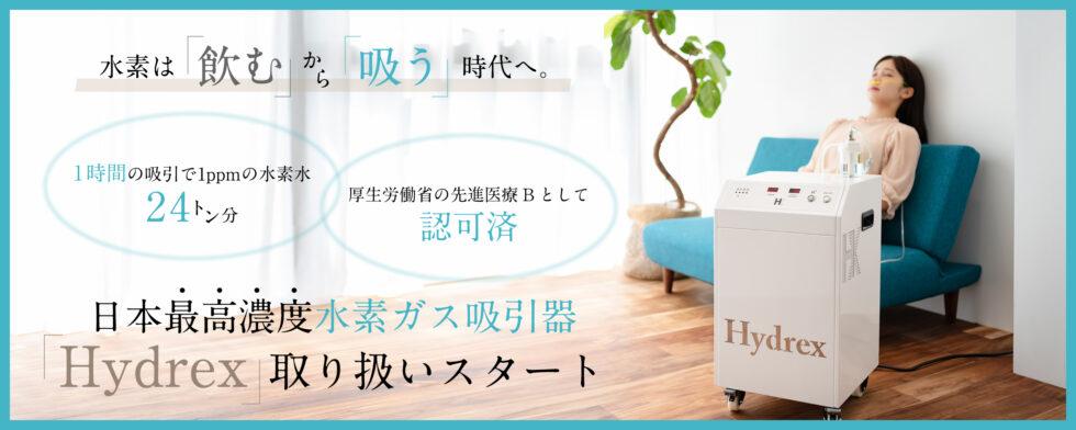 日本最高濃度水素ガス吸引器「Hydrex」
